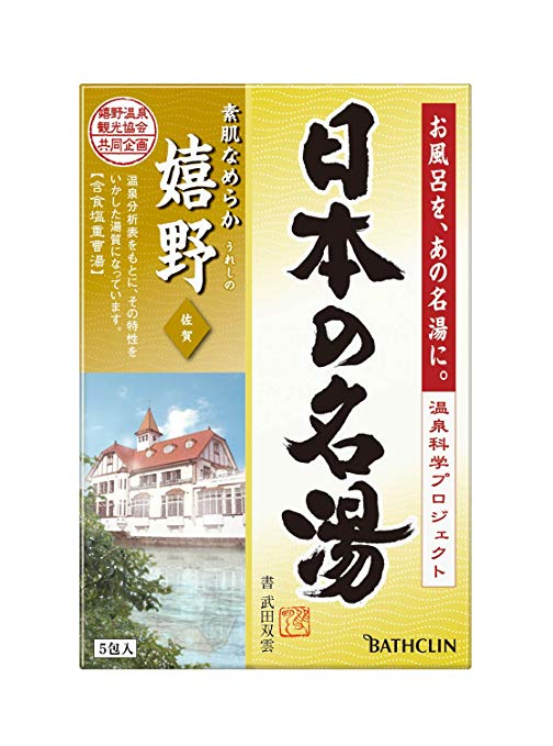 Nihon No Meito